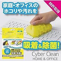 サイバークリーン Home&Office ジップパック
