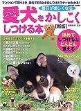 愛犬をかしこくしつける本―毎日が楽しくなる (Seibido mook)