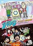 GO!GO!家電男子 シーズン1 + THE MOVIE コンプリート2枚組[DVD]