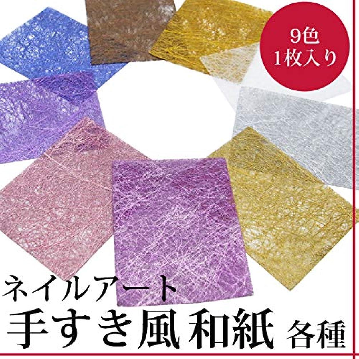 浴チーズ誤解を招くネイルアート 手すき風和紙 1枚 (8.むらさき色)