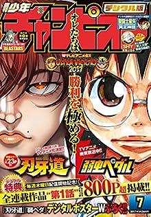 週刊少年チャンピオン 2017年07号 [Weekly Shonen Champion 2017-07]