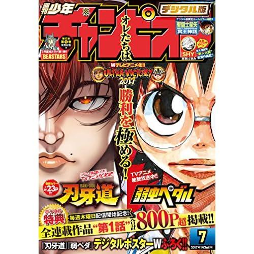 週刊少年チャンピオン2017年07号 [雑誌]