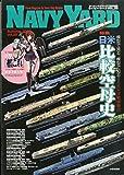 ネイビーヤード Vol.29 2015年 07 月号 [雑誌]: Armour Modelling 別冊