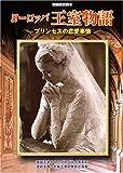 ヨーロッパ王室物語―プリンセスの恋愛事情 (別冊歴史読本 (04))
