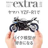ホビージャパンエクストラ2018 Autumn (ホビージャパンMOOK 896)