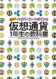 仮想通貨1年生の教科書 (SPA!BOOKS)