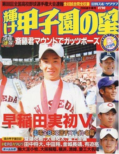 輝け甲子園の星 (2006選手権号) (日刊スポーツグラフ)
