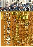 「江戸の子育て」読本 (江戸文化歴史検定公式テキスト)