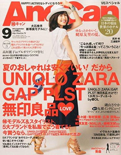 AneCan(アネキャン) 2015年 09 月号 [雑誌]
