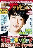 週刊ザテレビジョン PLUS 2018年2月16日号 [雑誌]