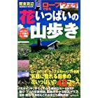 関東周辺ロープウェイで登る花いっぱいの山歩き (Seibido mook)