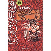 魁!!男塾 (19) (集英社文庫―コミック版)