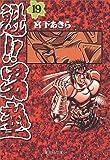 魁!!男塾 19 (集英社文庫―コミック版)