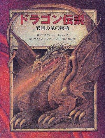 ドラゴン伝説―異国の竜の物語の詳細を見る