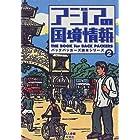 アジアの国境情報 (バックパッカーズ読本シリーズ)