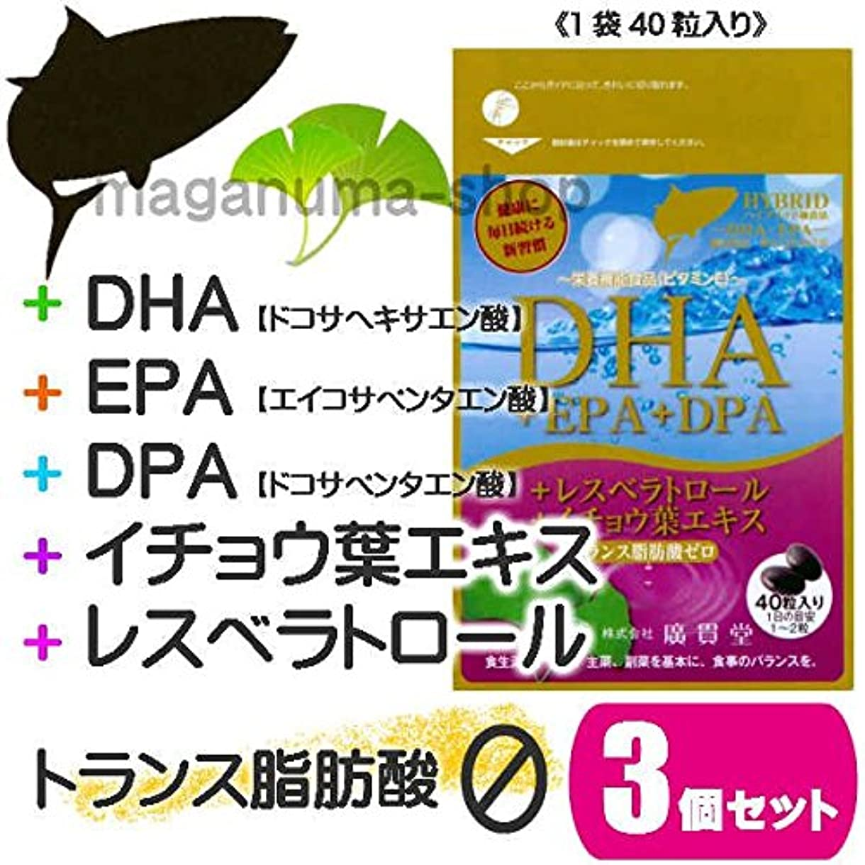 控えるボス緊張DHA+EPA+DPA+レスベラトロール+イチョウ葉エキス 3個セット