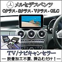 メルセデス ベンツ GLCクラス(X253)/Vクラス(W447) テレビキャンセラー/ナビキャンセラー/TVキャンセラー/(CT-MB2)