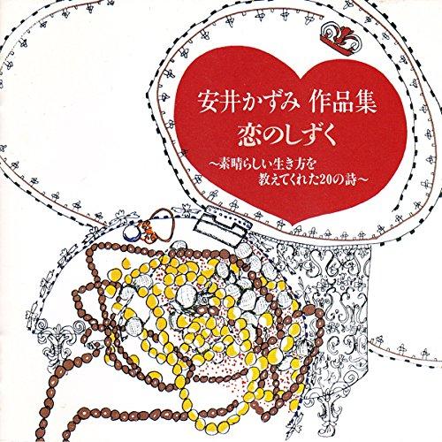 """安井かずみ作品集""""恋のしずく""""~素晴らしい生き方を教えてくれた20の詩~"""