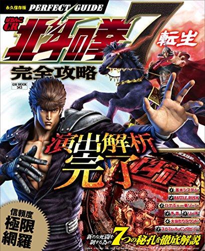 ぱちんこCR北斗の拳7 転生 完全攻略 (GW MOOK 343)