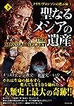 聖なるメシアの遺産(レガシー) 下 (竹書房文庫)