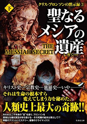 聖なるメシアの遺産(レガシー) 下 (竹書房文庫)の詳細を見る