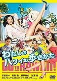 わたしのハワイの歩きかた DVD[DVD]