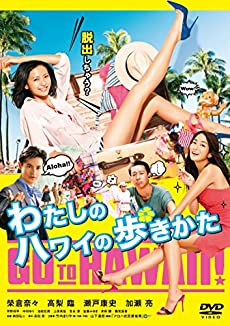 わたしのハワイの歩きかた [DVD]