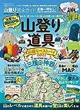 【完全ガイドシリーズ318】山登り完全ガイド (100%ムックシリーズ)