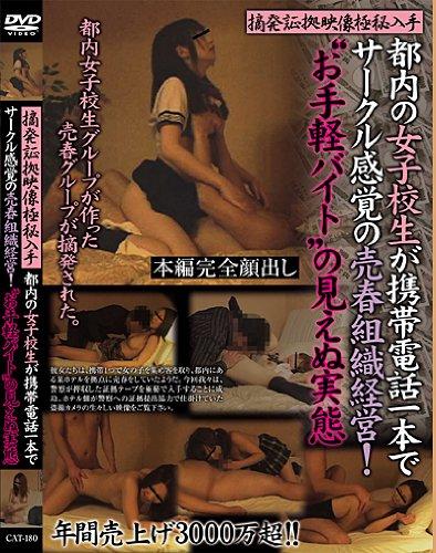 摘発証拠映像極秘入手 都内の女子校生が携帯電話一本でサーク・・・