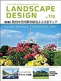 LANDSCAPE DESIGN No.113 第33回全国都市緑化よこはまフェア Garden Necklace YOKOHAMA 2017(ランドスケープ デザイン) 2017年 4月号 [雑誌]