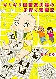 ギリギリ漫画家夫婦の子育て奮闘記 (角川コミックス)
