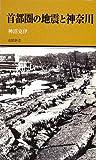 首都圏の地震と神奈川 (有隣新書71)