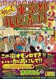ウヒョッ!東京都北区赤羽(2) (アクションコミックス) 画像