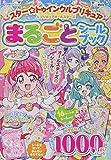 スター☆トゥインクルプリキュア&プリキュアオールスターズ まるごと シールブック (たの幼テレビデラックス)