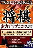 これで初段になれる! 将棋実力アップのコツ50 (コツがわかる本!)