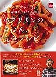 「エル・カンピドイオ」吉川敏明のおいしい理由。イタリアンのきほん、完全レシピ (一流シェフのお料理レッスン) 画像