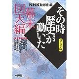 NHK「その時歴史が動いた」コミック版 幕末回天編 (ホーム社漫画文庫)