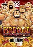 FIRE CODE 02 (爆男コミックス)