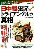 日中韓犯罪トライアングルの真相—日本列島を喰いモノにする、韓国人、中国人、そして日本人 (別冊宝島)