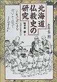 北海道仏教史の研究