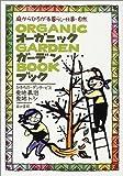 オーガニック・ガーデン・ブック―庭からひろがる暮らし・仕事・自然