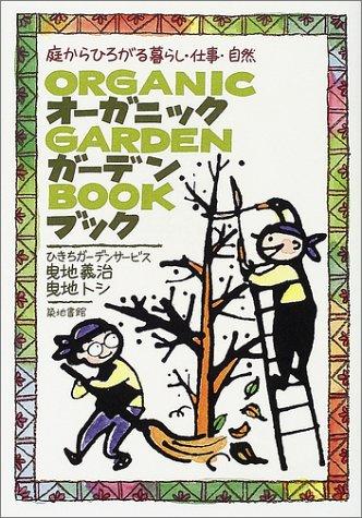 オーガニック・ガーデン・ブック―庭からひろがる暮らし・仕事・自然の詳細を見る