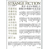 S-Fマガジン 2009年5月臨時増刊号