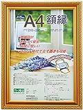 ナカバヤシ 賞状額縁 金ケシ(樹脂製) JIS A4判 フ-KWP-33 N