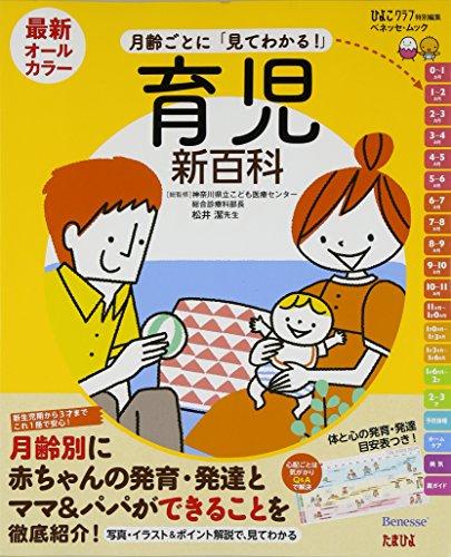 最新月齢ごとに「見てわかる!」育児新百科―新生児期から3才までこれ1冊でOK! (ベネッセ・ムック たまひよブックス たまひよ新百科シリーズ)