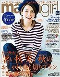 mamagirl(ママガール) 2017年秋号 [雑誌]