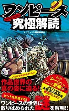 [マニアックス解読委員会] ワンピース究極解読 ONE PIECE MANIAX!