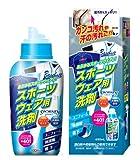 スポーツウェア SPORNEN (スポルネン) スポーツウェア用洗剤 本体 400mL