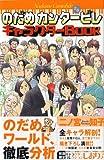 のだめカンタービレキャラクターBook (KCデラックス Kiss)