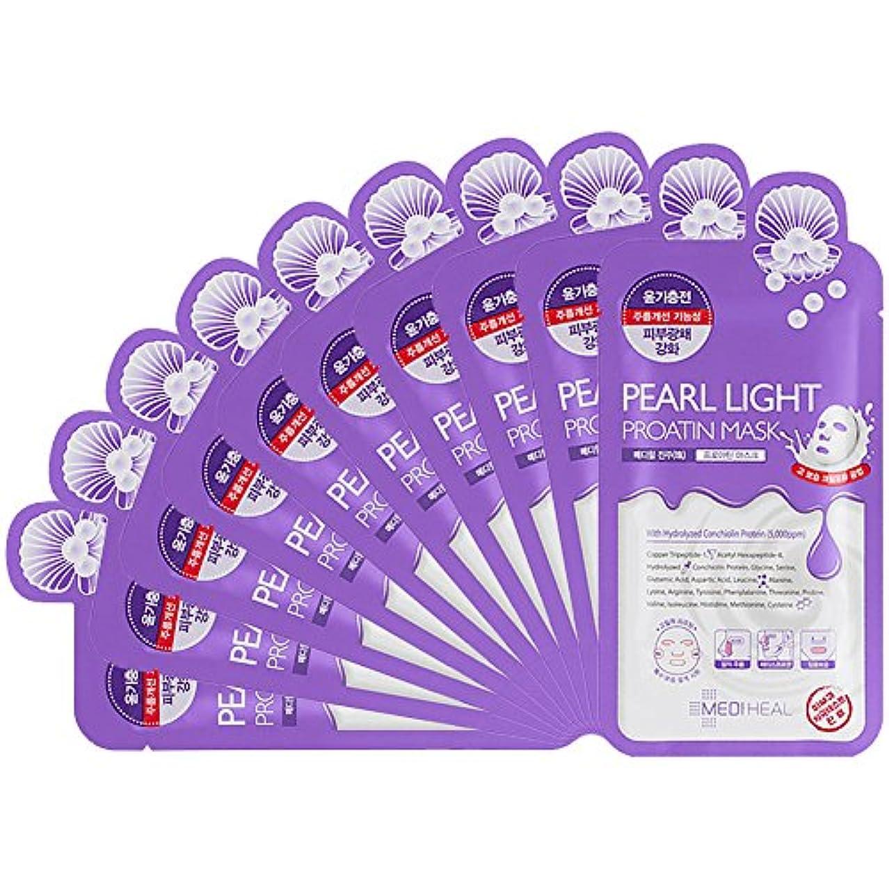 脅かす安息反映する[[MEDIHEAL]] メディヒールパールライトプロアチン マスクPearl Light Proatin Mask 10pc